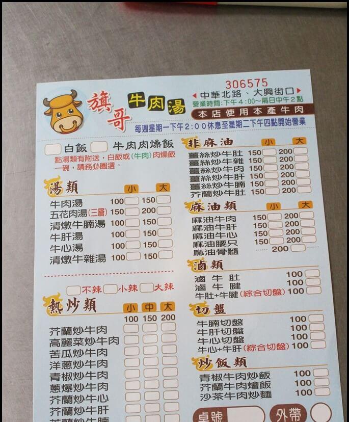 菜單,大部分種類都有分大、小份,熱炒還有分小、中、大