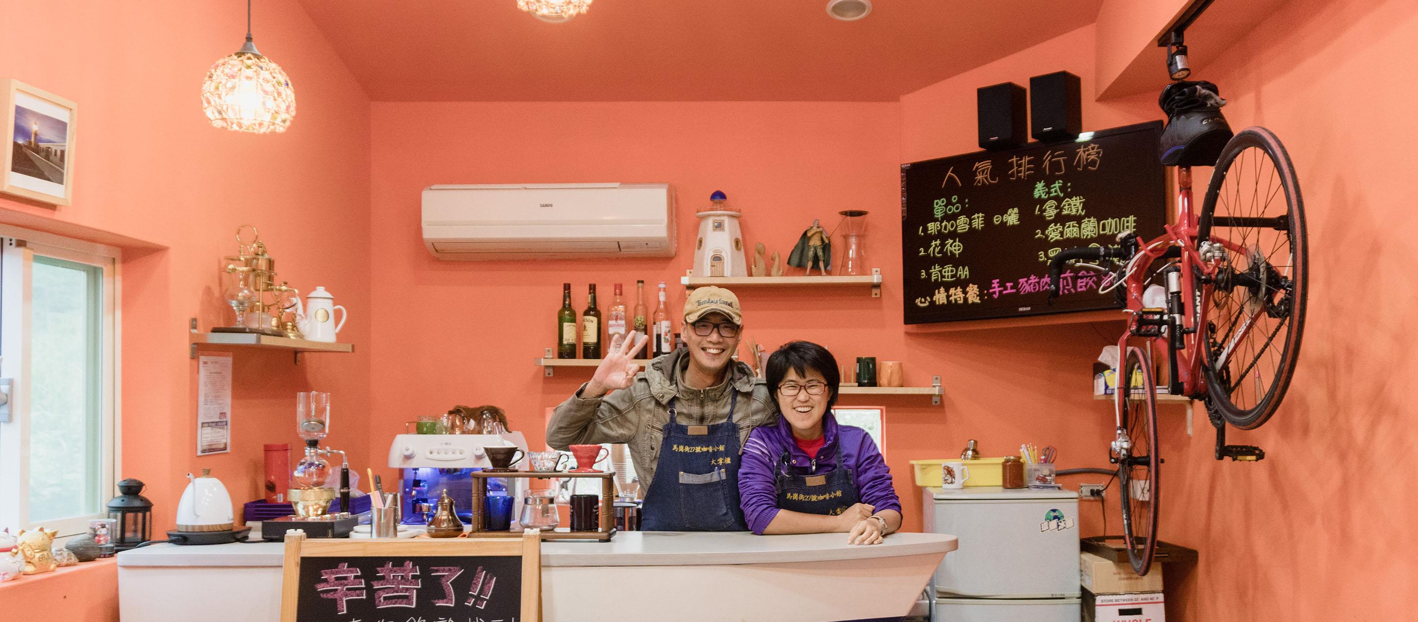新北貢寮|「馬崗街 27 號咖啡小館」:奔向自由的太平洋,台灣最東邊的咖啡小館