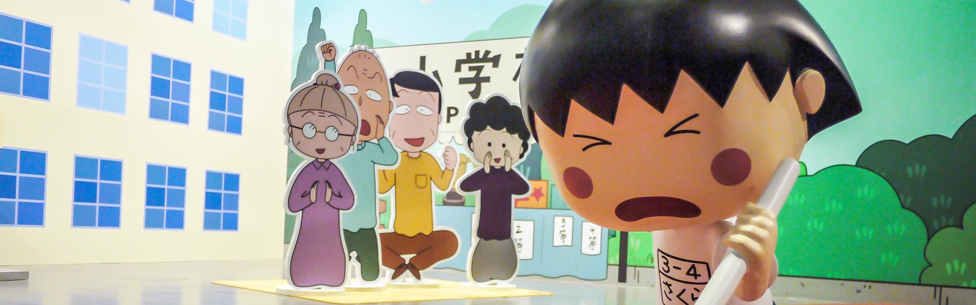 【藝文展覽】台北 櫻桃小丸子學園祭25周年特展 華山文創園區暑假強檔特展