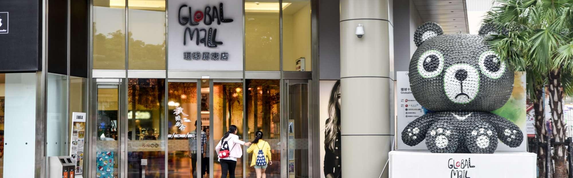 融入生活的購物中心 去血拼好像找鄰居 - 環球屏東店
