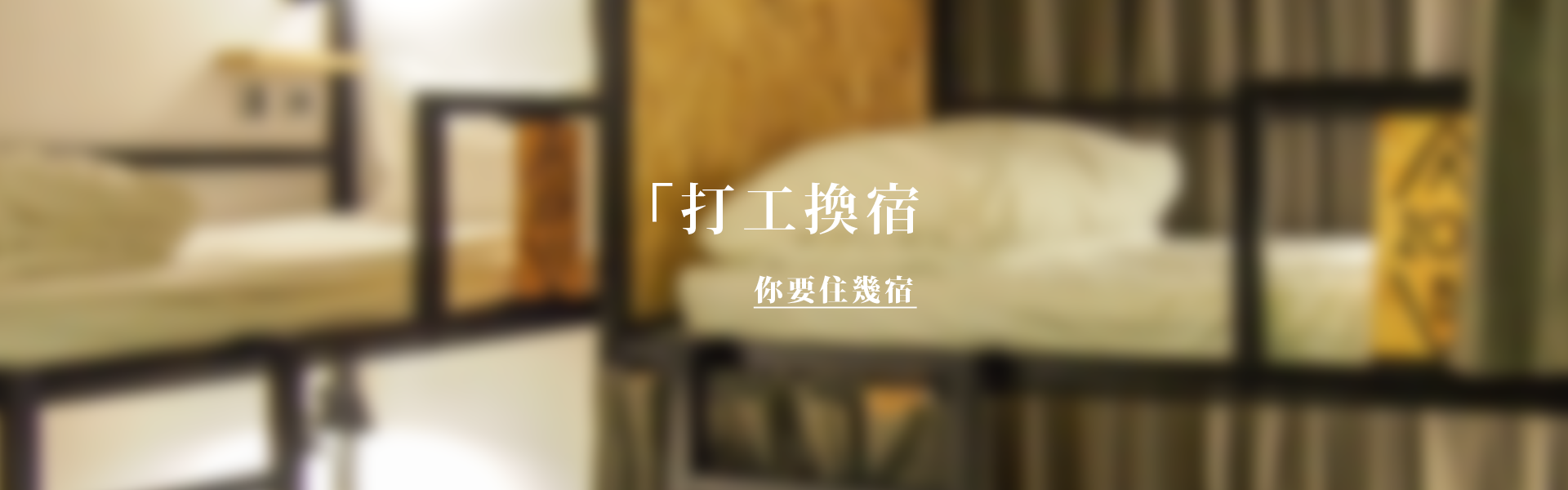 臺灣打工換宿住多久 - 有多少自由,就可以住多久