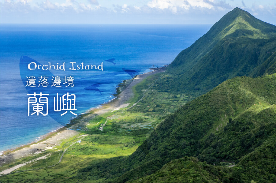 蘭嶼.去旅行總整理|在台灣最後的遺落邊境,讓文化與自然陪你