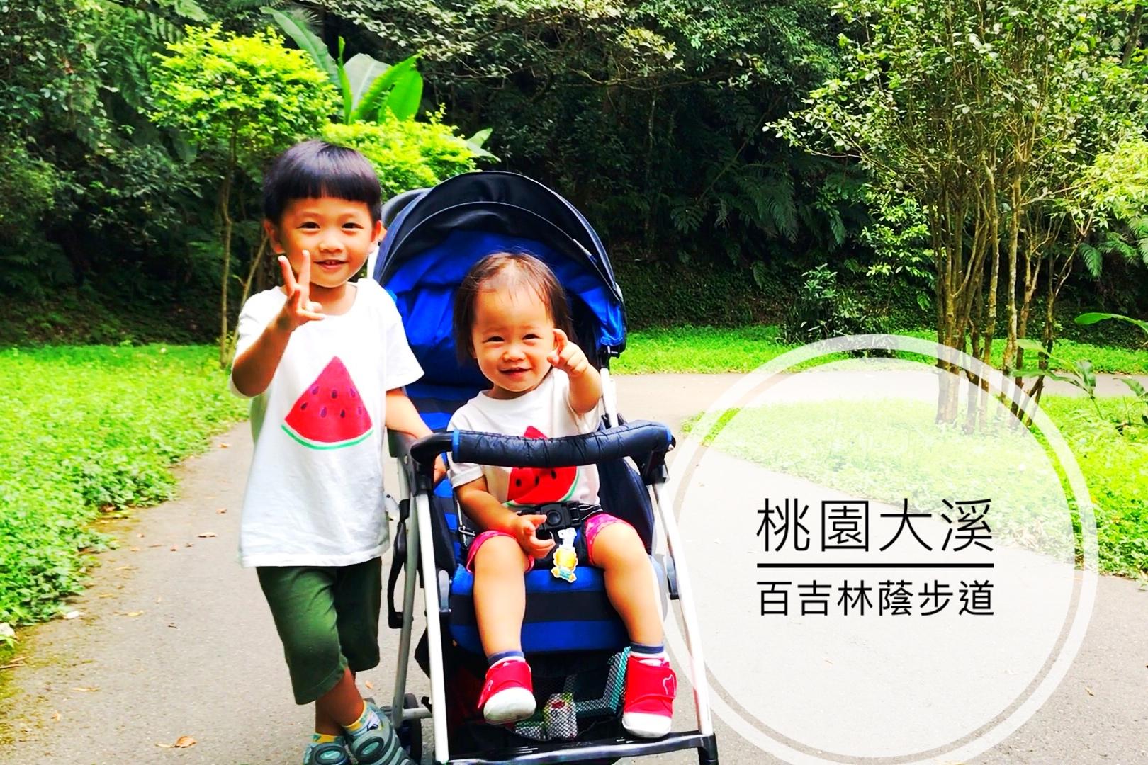 盛夏親子森林浴,桃園「百吉林蔭步道」大熱天帶小朋友散步也可以清爽又優雅