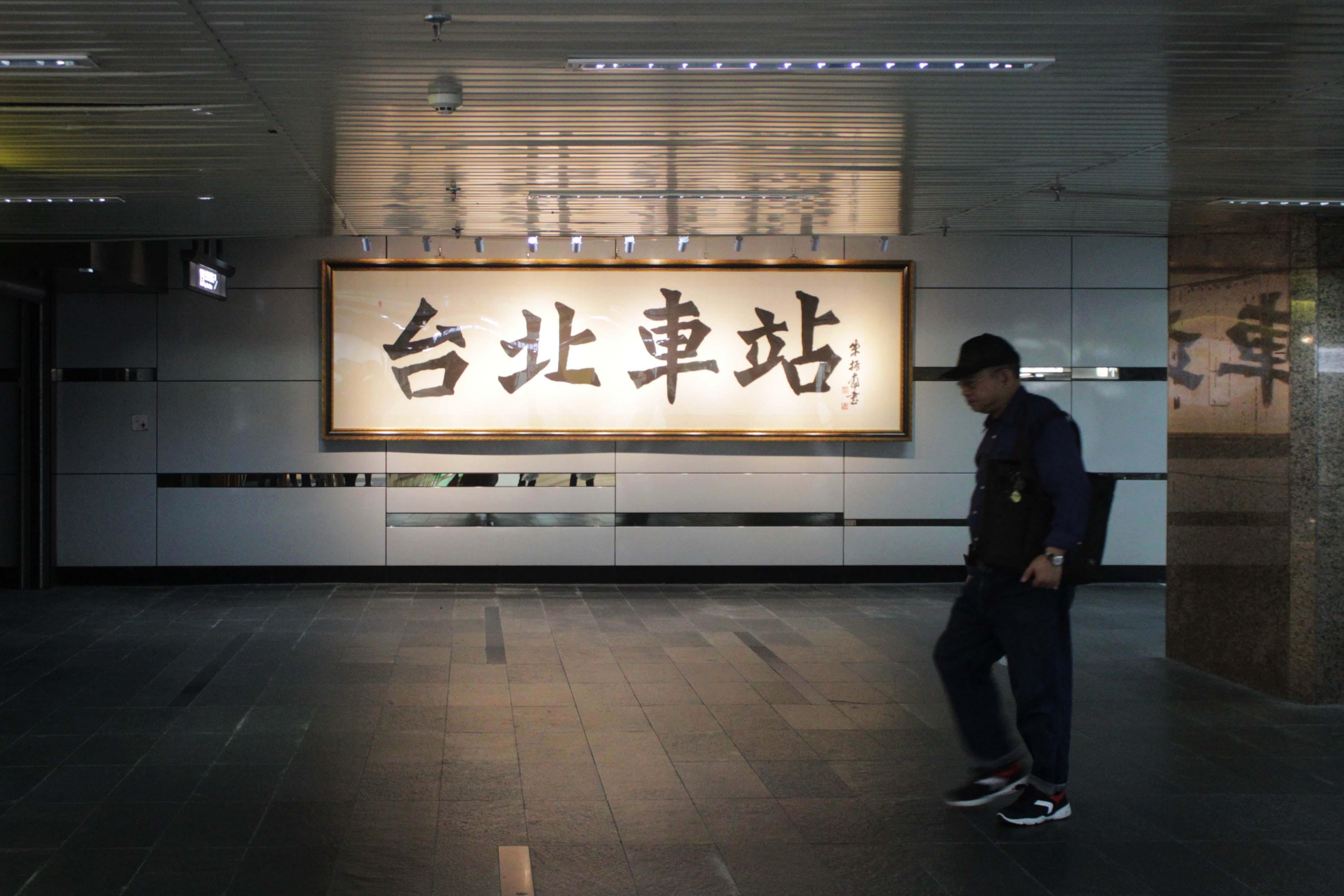 【2021 台北車站交通攻略】 破解全台最大迷宮!台北人也不知道的台北車站 6 個小知識