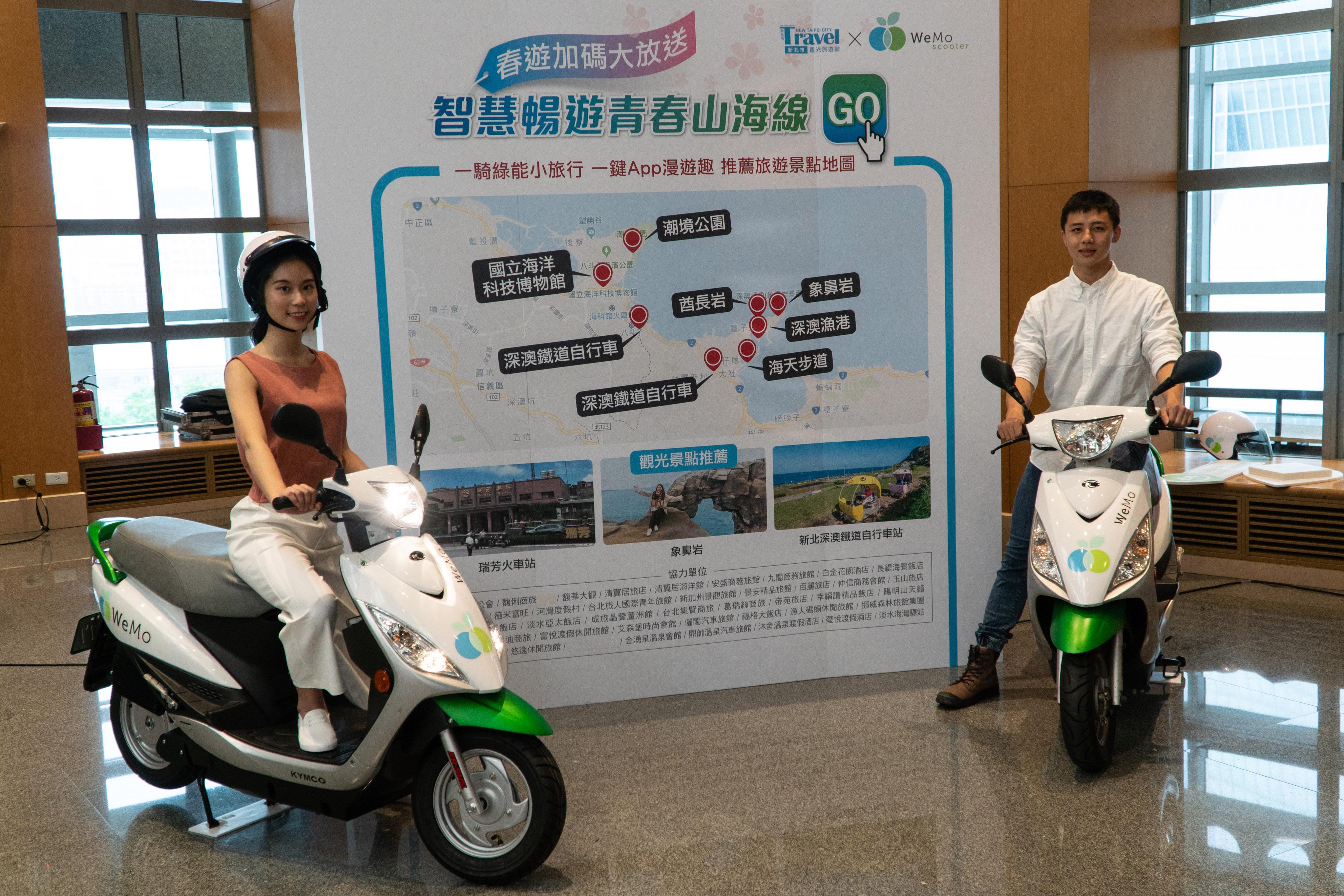 租機車玩北海岸更輕鬆!WeMo 與新北市推出綠能旅遊,前 15 分鐘免費騎