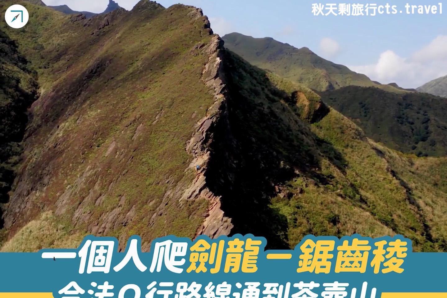 一個人爬「劍龍-鋸齒稜」合法O行路線通到茶壺山(影片)