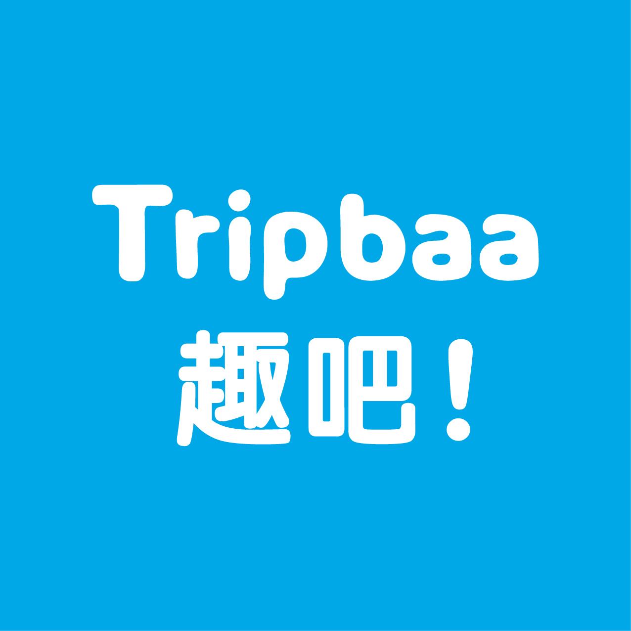 Tripbaa趣吧!亞洲自由行專家